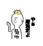 私たち菊池さん!(個別スタンプ:01)