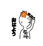 私たち菊池さん!(個別スタンプ:02)