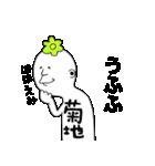 私たち菊池さん!(個別スタンプ:09)