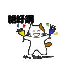 応援する猫 2016(個別スタンプ:10)