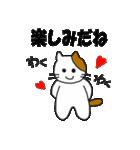 応援する猫 2016(個別スタンプ:12)
