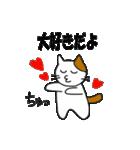 応援する猫 2016(個別スタンプ:14)