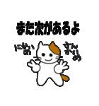 応援する猫 2016(個別スタンプ:28)