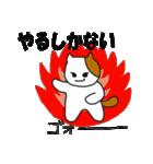 応援する猫 2016(個別スタンプ:32)
