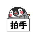 ぺんぺんぎん3(個別スタンプ:8)
