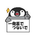 ぺんぺんぎん3(個別スタンプ:13)