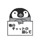 ぺんぺんぎん3(個別スタンプ:34)