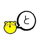 あいうえお動物園①あ~り(個別スタンプ:20)