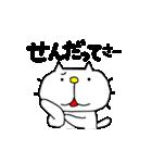 みちのくねこ6 ~時々気仙沼弁~(個別スタンプ:6)