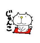 みちのくねこ6 ~時々気仙沼弁~(個別スタンプ:12)