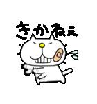 みちのくねこ6 ~時々気仙沼弁~(個別スタンプ:18)