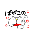 みちのくねこ6 ~時々気仙沼弁~(個別スタンプ:20)
