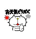 みちのくねこ6 ~時々気仙沼弁~(個別スタンプ:33)