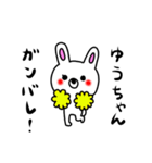 ゆうちゃん♥スタンプ(個別スタンプ:02)