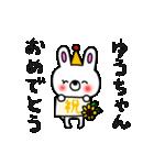 ゆうちゃん♥スタンプ(個別スタンプ:04)