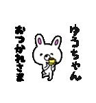 ゆうちゃん♥スタンプ(個別スタンプ:07)