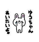 ゆうちゃん♥スタンプ(個別スタンプ:08)