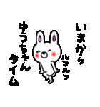 ゆうちゃん♥スタンプ(個別スタンプ:10)