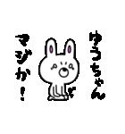ゆうちゃん♥スタンプ(個別スタンプ:11)