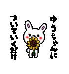 ゆうちゃん♥スタンプ(個別スタンプ:12)