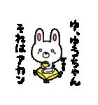 ゆうちゃん♥スタンプ(個別スタンプ:15)