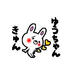 ゆうちゃん♥スタンプ(個別スタンプ:25)