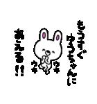ゆうちゃん♥スタンプ(個別スタンプ:30)