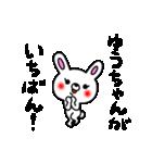ゆうちゃん♥スタンプ(個別スタンプ:39)
