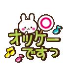 【実用的♥デカ文字敬語】うさぎver(個別スタンプ:11)