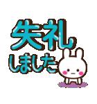 【実用的♥デカ文字敬語】うさぎver(個別スタンプ:18)