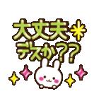 【実用的♥デカ文字敬語】うさぎver(個別スタンプ:19)