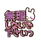 【実用的♥デカ文字敬語】うさぎver(個別スタンプ:20)