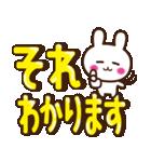 【実用的♥デカ文字敬語】うさぎver(個別スタンプ:28)