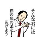 ハゲの人用スタンプ(個別スタンプ:32)