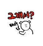 マルちゃん〜韓国語・ハングル第2弾〜(個別スタンプ:03)
