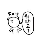 マルちゃん〜韓国語・ハングル第2弾〜(個別スタンプ:04)