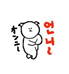 マルちゃん〜韓国語・ハングル第2弾〜(個別スタンプ:09)