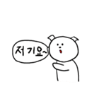 マルちゃん〜韓国語・ハングル第2弾〜(個別スタンプ:18)