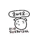 マルちゃん〜韓国語・ハングル第2弾〜(個別スタンプ:21)