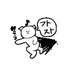 マルちゃん〜韓国語・ハングル第2弾〜(個別スタンプ:24)