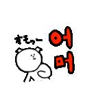 マルちゃん〜韓国語・ハングル第2弾〜(個別スタンプ:35)