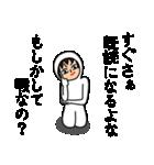 うざい男8(個別スタンプ:11)