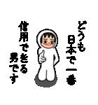 うざい男8(個別スタンプ:18)