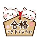 受験に!合格祈願の応援ネコ(個別スタンプ:05)