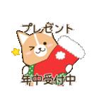 いたわりコーギー★季節行事・イベント編★(個別スタンプ:24)