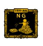 【プレミアム】お金持ち専用スタンプ(個別スタンプ:02)