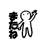 デカ文字透明人間くん2 使える基本セット(個別スタンプ:3)