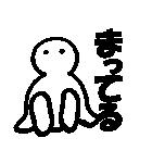 デカ文字透明人間くん2 使える基本セット(個別スタンプ:7)