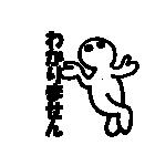 デカ文字透明人間くん2 使える基本セット(個別スタンプ:10)