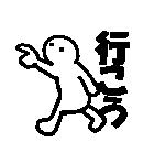 デカ文字透明人間くん2 使える基本セット(個別スタンプ:11)